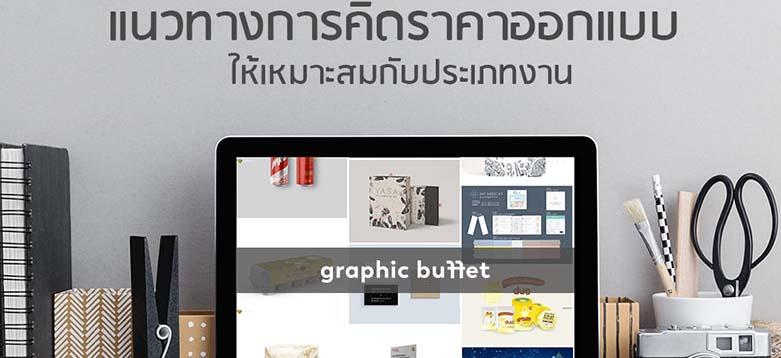 buffet-web