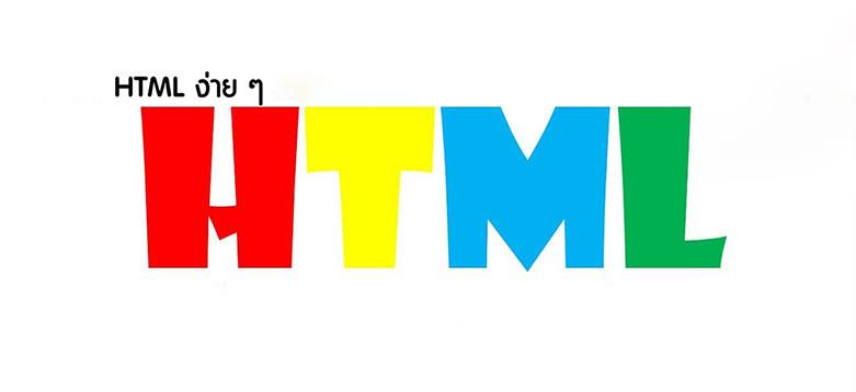 html-pic